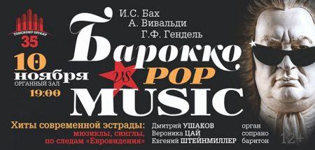 БАРОККО VS POP MUSIC. Томская филармония