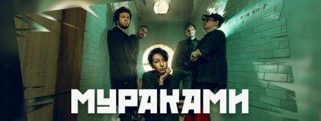 Концерт группы Мураками в г. Орехово-Зуево