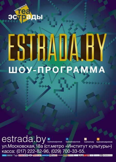 Estrada.by. Молодежный театр эстрады