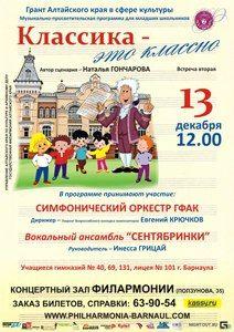 Программа КЛАССИКА – ЭТО КЛАССНО в Государственной филармонии Алтайского края