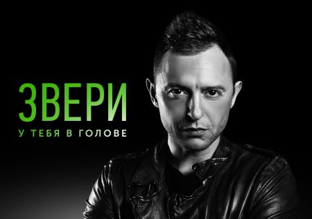 Концерт группы Звери в г. Хабаровск