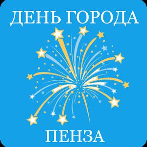 День города в Пензе 2018. Программа праздника