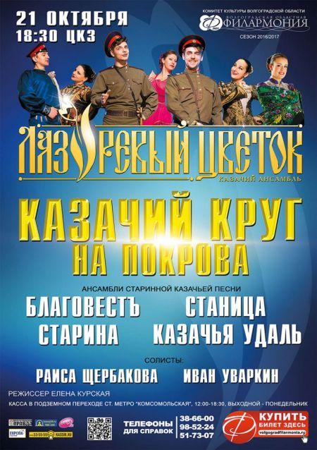 КАЗАЧИЙ КРУГ НА ПОКРОВА. Волгоградская филармония