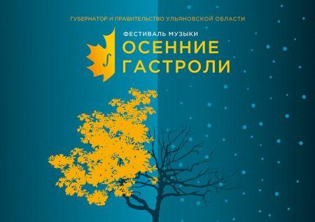 Фестиваль Осенние гастроли 2018