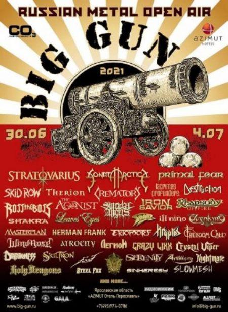Фестиваль Big Gun 2021