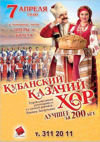Кубанский казачий хор. Лучшее за 200 лет. 7 апреля Донецк