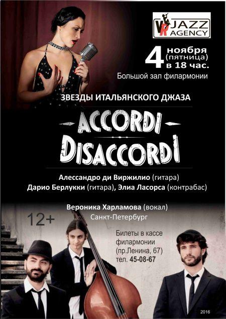 Accordi Disaccordi. Мурманская областная филармония