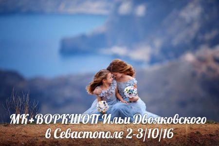 МК+ВОРКШОП Ильи Двояковского в Севастополе