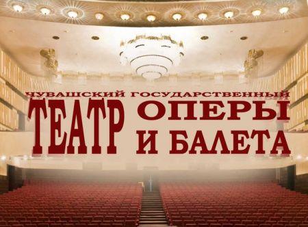 Опера ЕВГЕНИЙ ОНЕГИН. Чувашский государственный театр оперы и балета
