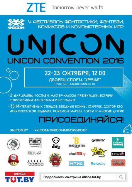 Фестиваль UniCon Convention 2016
