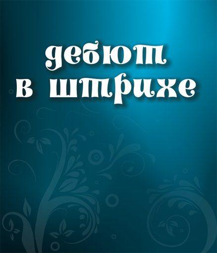 ДЕБЮТ В ШТРИХЕ г. Днепропетровск