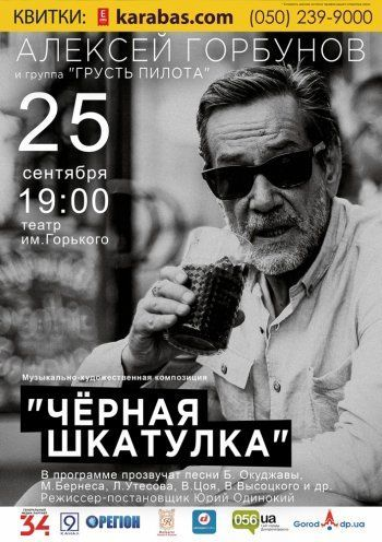 Алексей Горбунов. Черная шкатулка