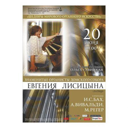 Концерт Шедевры мирового органного искусства. Белорусская государственная филармония