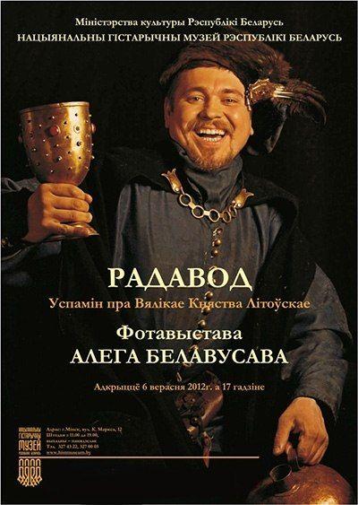 Родословная. Воспоминание о Великом княжестве Литовском (6 сентября - 30 сентября)