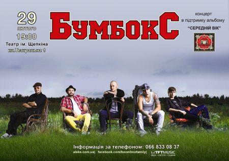 Концерт Бумбокс в Сумах