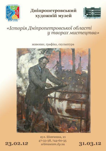 «Історія Дніпропетровської області у творах мистецтва»