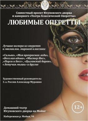 Любимые оперетты. Юсуповский дворец