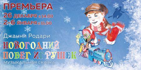 Новогодний побег игрушек. Центральный театр Российской армии