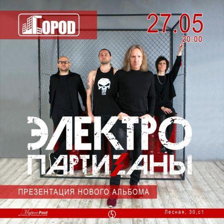 Концерт группы ЭлектропартиZаны в г. Москва