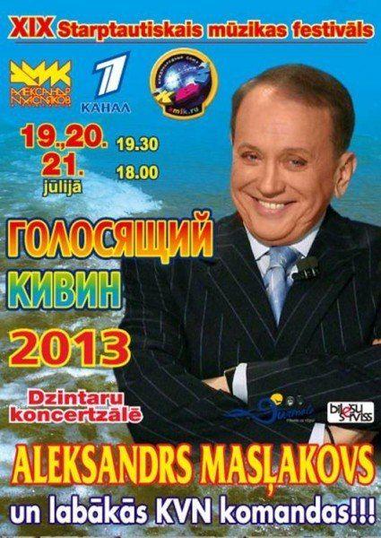 Голосящий КиВиН 2013 (19-21 июля) АФИША