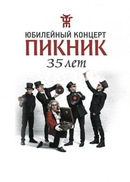 Группа Пикник в Караганде