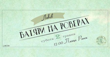 "Велопроменада ""Батяри на роверах"" 2015"