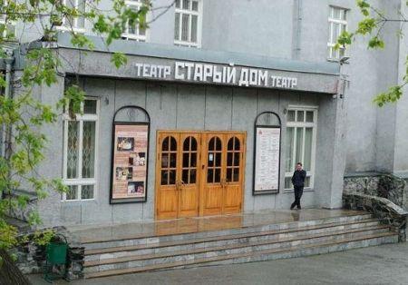 Она вас нежно целует. Новосибирский театр Старый дом