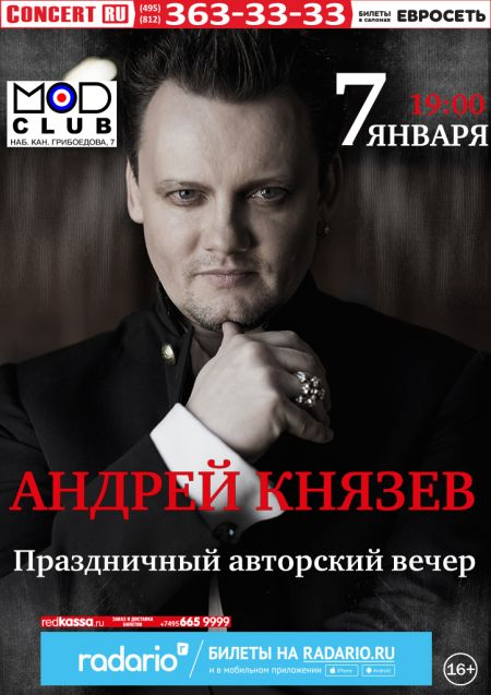 Творческий вечер Андрея Князева