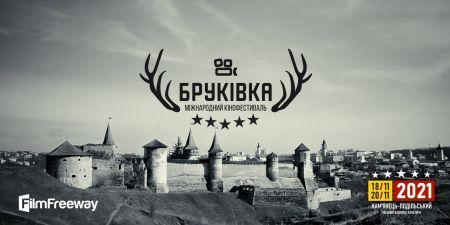 Фестиваль Бруківка 2021