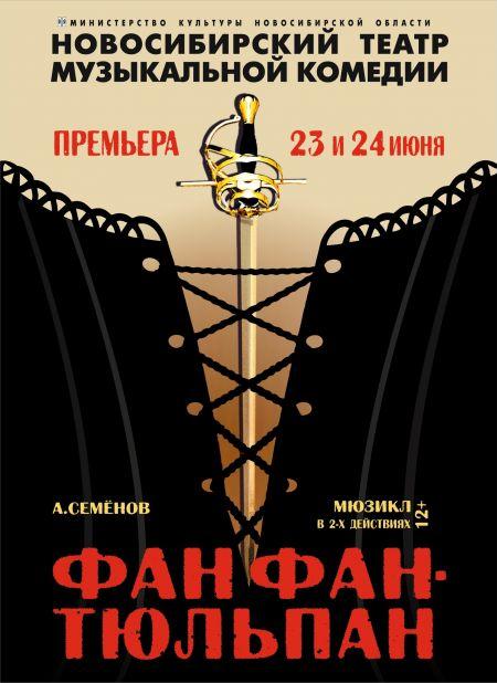 Фанфан-Тюльпан. Новосибирский музыкальный театр
