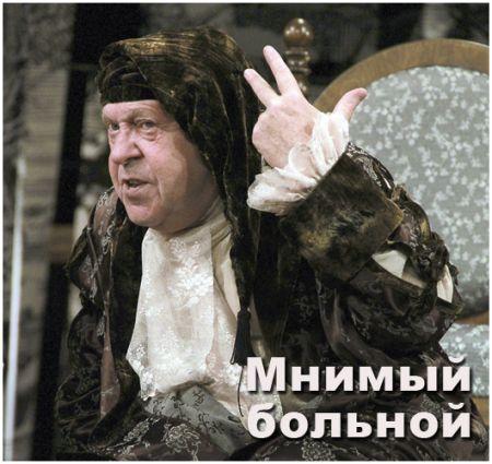 Мнимый больной. Театр русской драмы имени Леси Украинки