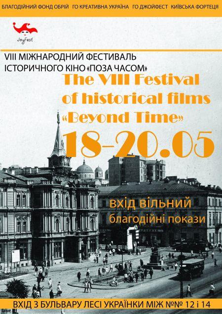 Фестиваль «Поза часом» 2021