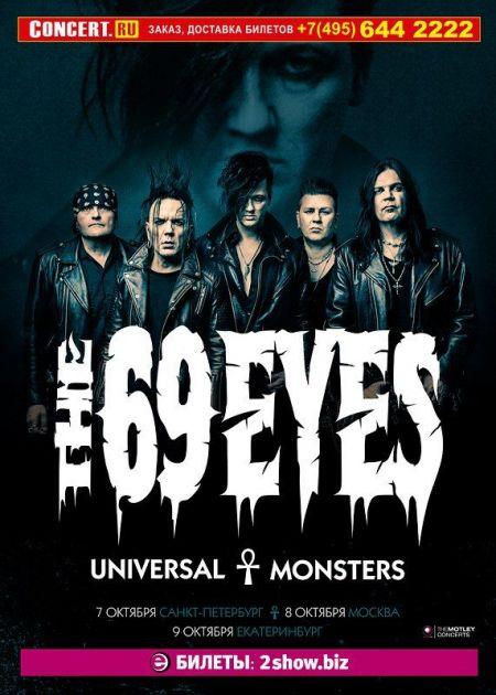 Концерт группы The 69 Eyes
