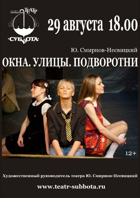 Афиша на июль-август 2015. Театр Суббота
