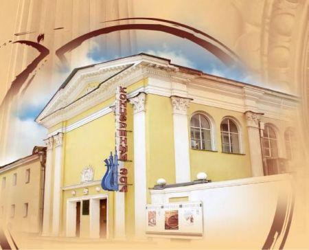 Концерт симфонической музыки. Ярославская Филармония