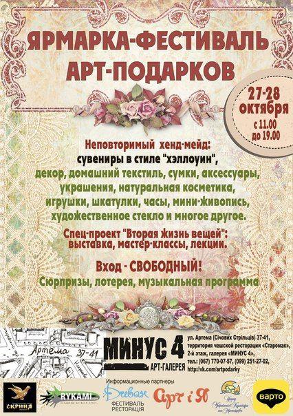 Ярмарок-Фестиваль Арт-Подарунків