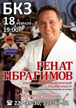 Ренат Ибрагимов. г. Красноярск