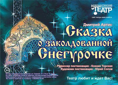 Сказка о заколдованной Снегурочке. Новошахтинский драматический театр