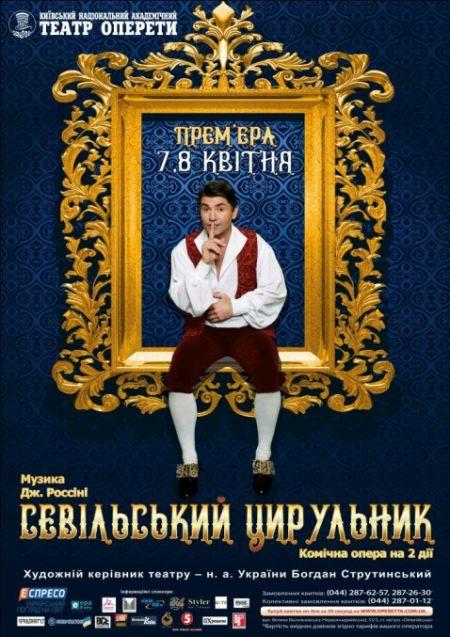 Севільський цирульник. Київський театр оперети