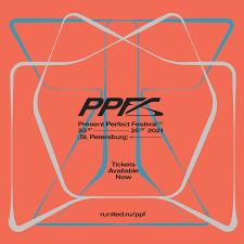 Фестиваль Present Perfect Festival 2021 (PPF)