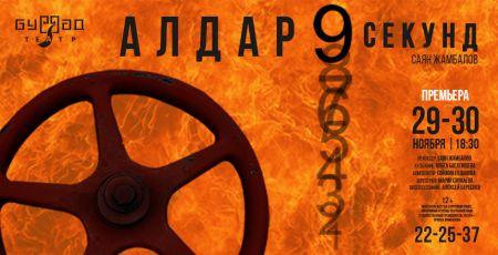 Алдар 9 секунд. ГБАТД им. Х. Намсараева