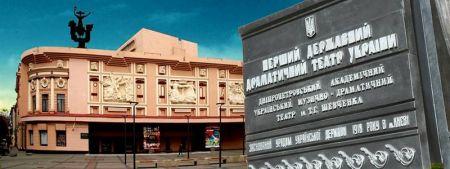 Афіша червень 2021. Театр ім. Т. Шевченка