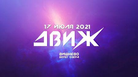 Фестиваль Движ 2021