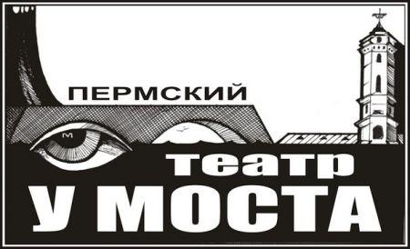На дне. Театр У Моста