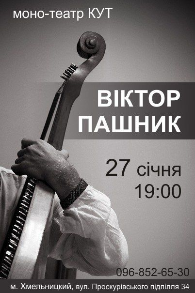 Концерт Віктора Пашника у моно-театрі КУТ