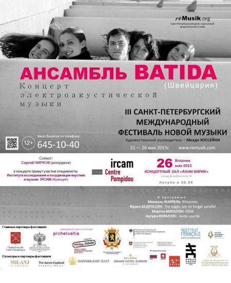 III Санкт-Петербургский международный фестиваль новой музыки reMusik в ЯАНИ КИРИК