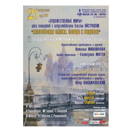 Концерт Петербургская элегия. Творцы и шедевры. Белорусская государственная филармония