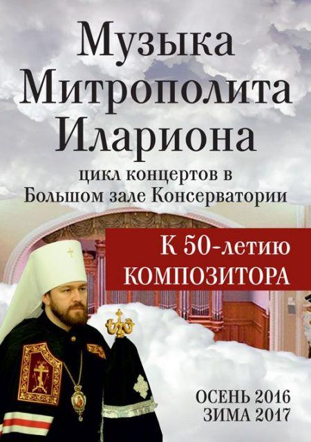 Музыка митрополита Илариона. Московская консерватория