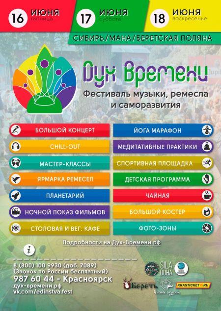 Дух Времени 2017. Фестиваль музыки и саморазвития