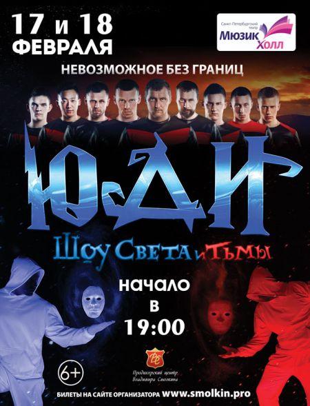 Танцевальная группа «ЮДИ» в Санкт-Петербурге